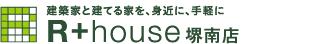 R+house堺南店