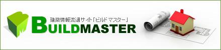 建築情報流通サイト ビルドマスター