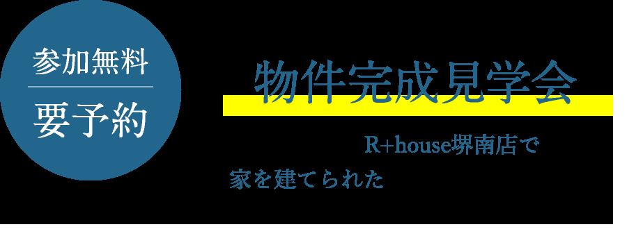 お客様ご協力物件完成見学会 実際にR+house堺南店で家を建てられたお客様のご協力により完成物件が体験できる見学会です。/参加無料・要予約