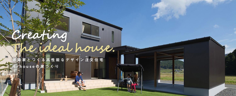 建築家とつくる高性能なデザイン注文住宅 R+houseの家づくり